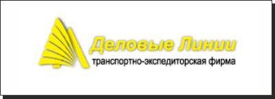 Служба доставки грузов и переездов по г новосибирску, нсо и сфо